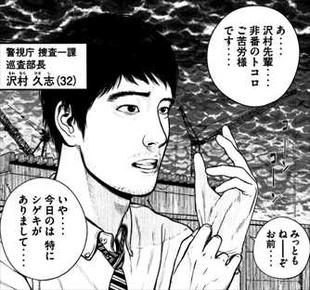 ミュージアム1巻 主人公 沢村久志