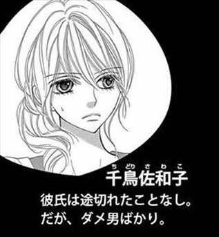 深夜のダメ恋図鑑3巻 登場人物あらすじ 千鳥佐和子