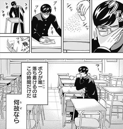 潔癖男子青山くん5巻 成田紫苑
