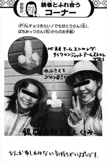 銀魂23巻 読者の女子小学生 下ネタ