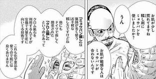 ゴールデンカムイ8巻 江渡貝弥作 鶴見中尉3