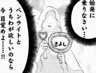 聖☆おにいさん8巻 イエスの母マリア
