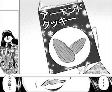 名探偵キドリ1巻 貴鳥 あらすじ3