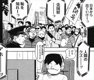 原発幻魔大戦3巻 ネトウヨに売国奴扱い