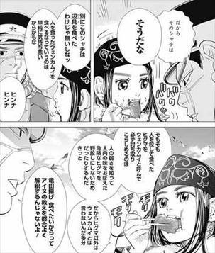 ゴールデンカムイ5巻 アシリパ しゃちの竜田揚げ