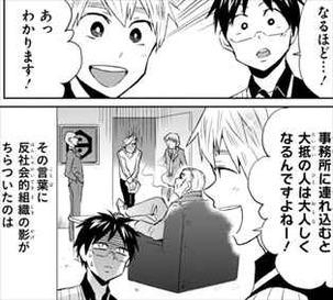 ニーチェ先生2巻 柴田健1