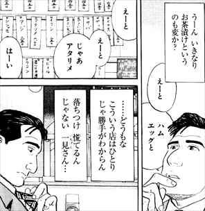 孤独のグルメ2巻 お茶漬け屋さん1 井之頭五郎のコメント
