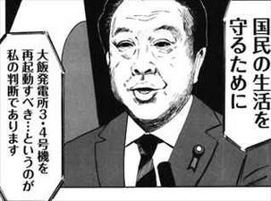 原発幻魔大戦2巻 野田豚1