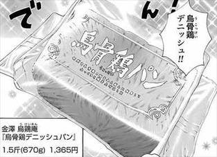 おとりよせ王子 飯田好実3巻 烏骨鶏デニッシュパン
