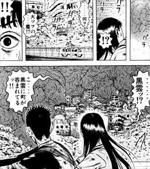 ドラゴンヘッド7巻 黒雲 仁村 アコ