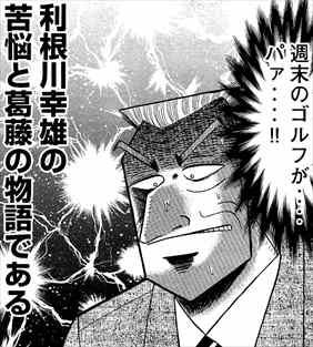 中間管理録トネガワ1巻 利根川幸雄