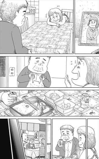 しあわせゴハン1巻14話2