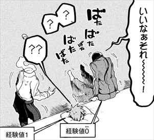 亜人ちゃんは語りたい2巻 デュラハン町の恋2