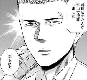 ヒナまつり9巻 アンズ6