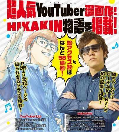 ヒカキン読み切り漫画1