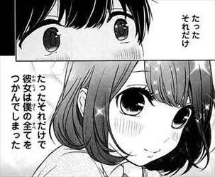 恋と嘘1巻 高崎美咲と根島由佳吏 小学生時代の消しゴム