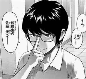 MAJOR2nd1巻 佐藤光1