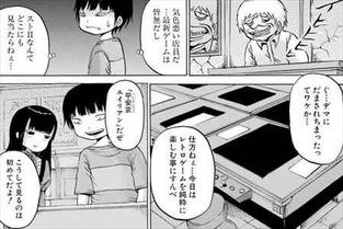 ハイスコアガールContinue1巻5