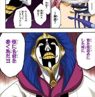 BLEACH34巻 涅マユリ