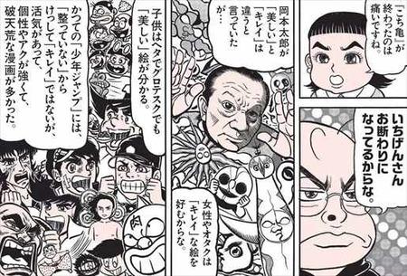 ギャグ漫画家 小林よしのり 名言 FLASH9月26日号8