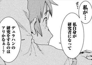 亜人ちゃんは語りたい4巻 町京子 股間部分からモッコリ登場