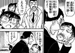 名探偵コナン86巻 長野県警・大和勘助2