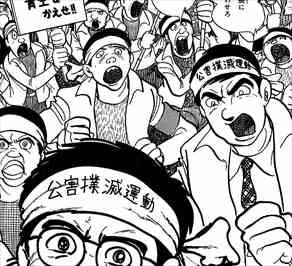 仮面ライダー1巻政治色・社会風刺
