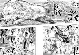 ゴールデンカムイ4巻 日本狼 レタラ 襲撃シーン
