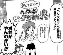 スケットダンス7巻55話ヘタッピマンガ研究所R