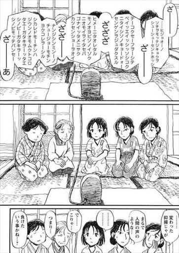 この世界の片隅に3巻 昭和天皇の玉音放送