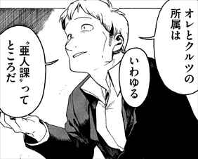 亜人ちゃんは語りたい3巻 宇垣という刑事