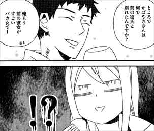 31歳BL漫画家の婚活 年収1000万円超え男子1