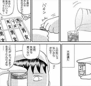 透明なゆりかご1巻 アスペな沖田×華2