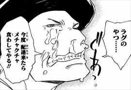 テガミバチ9巻 泣けるオチ