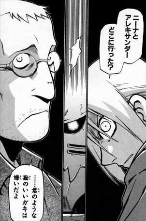 鋼の錬金術師2巻 ショウ・タッカー 大泉洋
