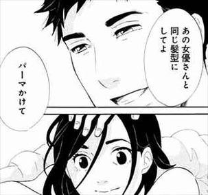 東京タラレバ娘3巻 倫子の彼氏