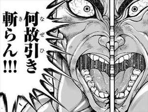 刃牙道7巻 烈海王