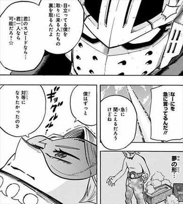 僕のヒーローアカデミア12巻 青山と飯田