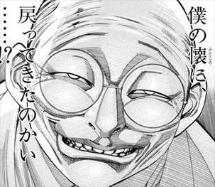 医龍8巻/野口賢雄