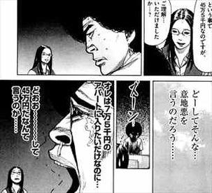 上京アフロ田中1巻 敷金礼金が高すぎて嘆く田中