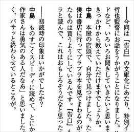湊かなえ「告白」中島哲也監督インタビュー