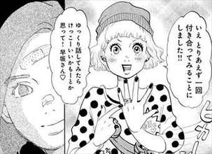 東京タラレバ娘1巻 後輩が元カレ早坂と付き合う