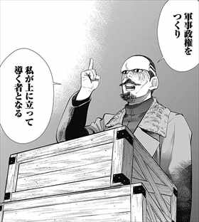 ゴールデンカムイ4巻 鶴見中尉