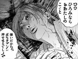 アイアムアヒーロー16巻 小田つぐみ