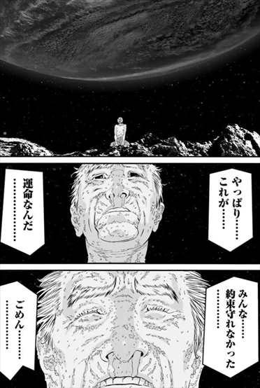 いぬやしき10巻 最終回3
