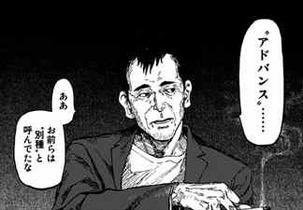 亜人4巻 黒い幽霊はアドバンス