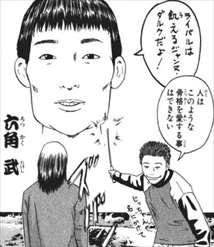 代表人1巻/草薙イジリ