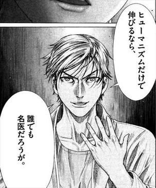 医龍23巻/セリフ朝田「ヒューマニズムで伸びるなら誰でも名医」