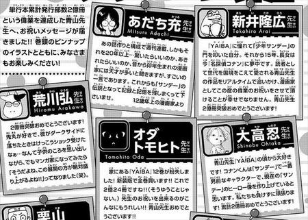 青山剛昌 累計発行部数 お祝いコメント1