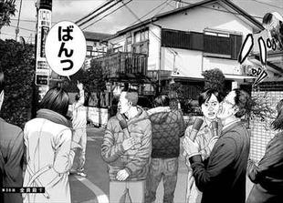 いぬやしき5巻 報道陣VS獅子神皓